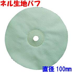 ネルバフ 直径100mm プラスチック ベークライト フェルトバフ 研磨剤(有明鍍研材工業 日本製) 研磨 バフ グラインダー 布バフ 綿バフ