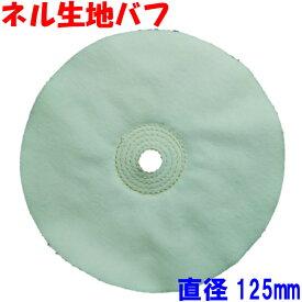 ネルバフ 直径125mm プラスチック ベークライト フェルトバフ 研磨剤(有明鍍研材工業 日本製) 研磨 バフ グラインダー 布バフ 綿バフ