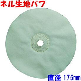 ネルバフ 直径175mm プラスチック ベークライト フェルトバフ 研磨剤(有明鍍研材工業 日本製) 研磨 バフ グラインダー 布バフ 綿バフ