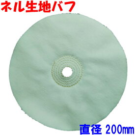 ネルバフ 直径200mm プラスチック ベークライト フェルトバフ 研磨剤(有明鍍研材工業 日本製) 研磨 バフ グラインダー 布バフ 綿バフ
