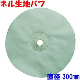 ネルバフ 直径300mm プラスチック ベークライト フェルトバフ 研磨剤(有明鍍研材工業 日本製) 研磨 バフ グラインダー 布バフ 綿バフ