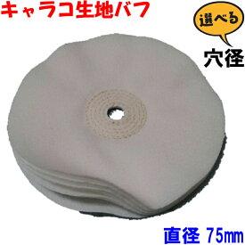 キャラコバフ 直径75mm アルミ プラスチック 金属磨き ステンレス磨き 仕上げ フェルトバフ 研磨剤 (有明鍍研材工業 日本製) 研磨 バフ グラインダー 布バフ 綿バフ 掛け