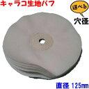 キャラコバフ 直径125mm アルミ プラスチック 金属磨き ステンレス磨き 仕上げ フェルトバフ 研磨剤 (有明鍍研材工業…