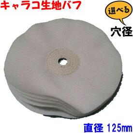 キャラコバフ 直径125mm アルミ プラスチック 金属磨き ステンレス磨き 仕上げ フェルトバフ 研磨剤 (有明鍍研材工業 日本製) 研磨 バフ グラインダー 布バフ 綿バフ 掛け