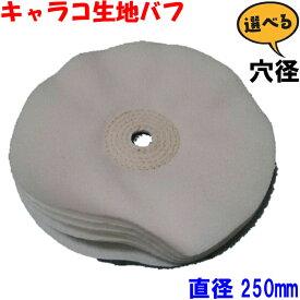 キャラコバフ 直径250mm アルミ プラスチック 金属磨き ステンレス磨き 仕上げ フェルトバフ 研磨剤 (有明鍍研材工業 日本製) 研磨 バフ グラインダー 布バフ 綿バフ 掛け