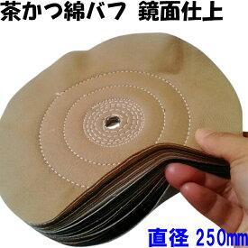 茶かつバフ 綿バフ 直径250mm ステンレス 鏡面仕上げ 研磨剤 青棒(有明鍍研材工業 日本製) 研磨 バフ グラインダー バフ掛け 布バフ 金属磨き ステンレス磨き