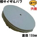サイザルバフ 直径150mm バフ研磨 グラインダー用 有明鍍研材工業 バフ掛け アルミホイール 磨き ステンレス 鏡面仕上…