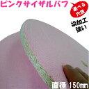 サイザルバフ ピンク 直径150mm バフ研磨 グラインダー用 有明鍍研材工業 バフ掛け アルミホイール 磨き ステンレス …