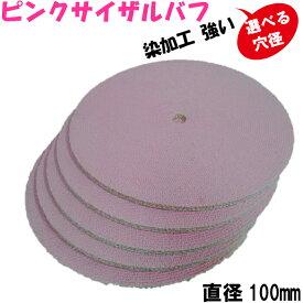 サイザルバフ ピンク 直径100mm 穴径選べます 研磨 バフ グラインダー用 有明鍍研材工業 バフ掛け アルミホイール 磨き ステンレス 鏡面仕上げ 金属磨き ステンレス磨き 研磨剤 青棒 白棒 赤棒
