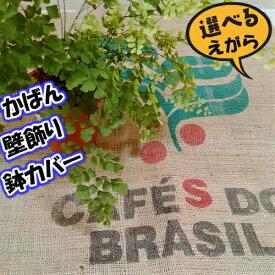 麻袋 コーヒー豆 ドンゴロス 絵柄 10種類選べます ジュート 袋 大 インテリア おしゃれ 鉢カバー 麻 園芸 運動会 DIY 棚 材料