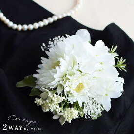 【即納】【2WAY】ガーベラ・紫陽花・かすみ草/コサージュ/ホワイト・白/造花・プリザーブドフラワー[ot239w]