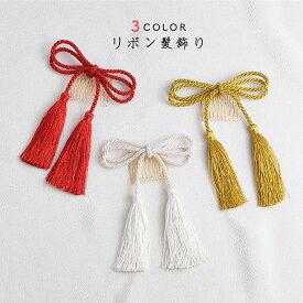 【あす楽対応・即納】成人式・卒業式・結婚式 リボン髪飾り/組紐 タッセル【全3色】黄色 イエロー/白 ホワイト/赤 レッド[wa087]