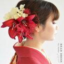 【あす楽対応・即納】成人式・結婚式・卒業式/百合と紫陽花のヘッドドレス/造花 カサブランカ 水引き 髪飾り/レッド …