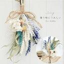 【あす楽対応・即納】フラワーギフト 母の日/ドライフラワーと造花のスワッグ・ミニブーケ/アネモネ・ホワイト 白/プリザーブドフラワー[fw005]