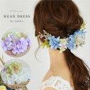【あす楽対応・即納】紫陽花・かすみ草ヘッドドレス【全3色】ホワイト 白・パープル 紫・ブルー 青/造花とドライドフ…