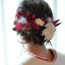 【1位受賞】【あす楽対応・即納】成人式・結婚式・卒業式/ラグラスとかすみ草の赤いッドドレス/造花とプリザーブドフラワーの髪飾り[fc251]