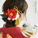 【あす楽対応・即納】成人式・卒業式/紅白の椿(ツバキ)髪飾り かすみ草 組紐リボンコーム【全2色】ホワイト 白・レッ…