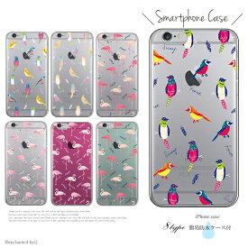 ラメ スマホケース iPhoneケース iPhone6 iPhone6s iPhone7 iPhone8 鳥 bird フラミンゴ Flamingo 神戸 KOBE こうべ[送料無料]※代引き手数料&送料(一部地域:別送料)別途。
