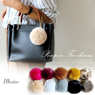 Fur charm Eco fur bag charm key ring bag charm-maru fake fur soft and fluffy back color variations Leo soft-headed doh is light plonk [home delivery] ※A road according to the partly local postage.