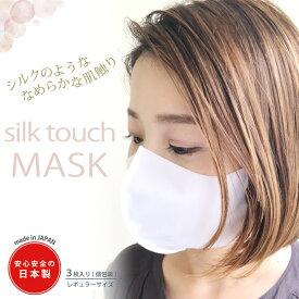シルクタッチ マスク 日本製 シルク のような なめらか やわらかい 肌 素肌 優しい 神戸 silk MASK オールシーズン 3枚入り 立体型 密着 ウィルス 対策 伸縮性 しっとり 保湿 素材 繰り返し 洗える 涼しい 小顔 在庫あり おしゃれ 柔らかい 痛くない 息苦しくない トレンド