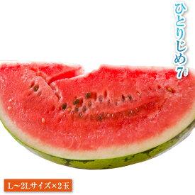 2020年販売 すいか ひとりじめ7(セブン) 和歌山 スイカ 糖度の高い 甘い 小玉 スイカ 2玉入り 美味しい 果物 夏 フルーツ 西瓜 送料無料 送料込み L〜2Lサイズ