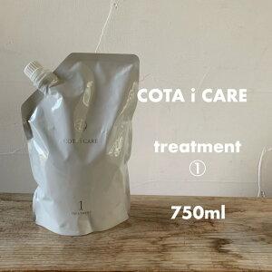 COTA iCARE コタアイケア トリートメント1 750g コタ COTA 詰替え