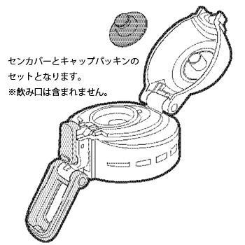 象印部品:せんカバーセット(ピンクブラック)/BB450827L-03クールボトル用〔60g〕〔メール便対応可〕