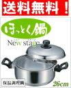 アーネスト:ほっとく鍋(26cm両手)NH-03/A-75540
