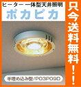 【半埋込型】パアグ:ヒーター一体型天井照明/P03P09D