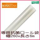 シーシーピー:抗菌ロール袋/EX-3024-00