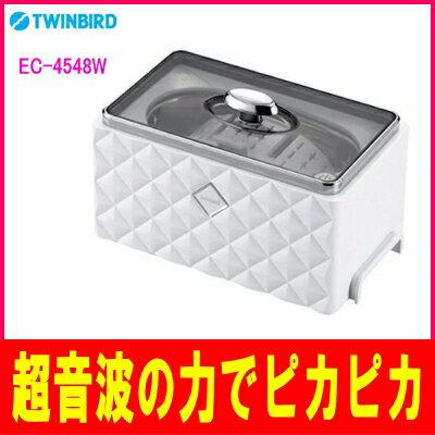 ツインバード:超音波洗浄器/EC-4548-Wホワイト