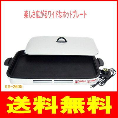 杉山金属:ワイド角型ホットプレートどんとこい /KS-2605