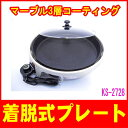杉山金属:マーブルホットプレート深型/KS-2728
