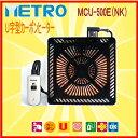メトロ:コタツ用取替えヒーター/MCU-500E(NK)