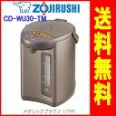 象印:マイコン沸とう電動ポット3L(メタリックブラウン)/CD-WU30-TM