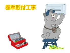 :エアコン標準取付工事券 冷房能力(2.2kw_2.5kw_2.8kw)/CST-16200