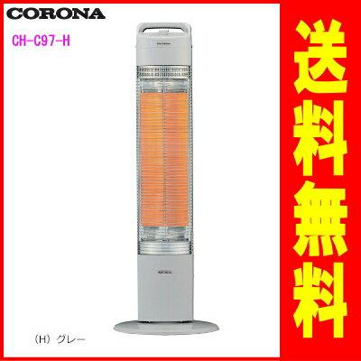 コロナ:遠赤外線ヒーター スリムカーボン(グレー)/CH-C97-H