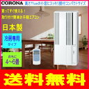 【延長保証対象商品】コロナ:冷房専用窓用エアコン(シェルホワイト)/CW-1617-WS