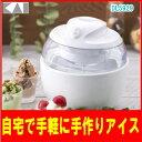 貝印:アイスクリームメーカー/DL5929