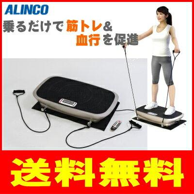 【延長保証券別途購入可能商品】アルインコ:3D振動マシンバランスウェーブ/FAV3017