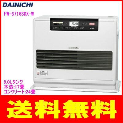 ダイニチ:石油ファンヒーター(クールホワイト)/FW-6716SDX-W