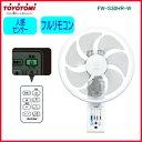 トヨトミ:人感センサー付壁掛けフルリモコン扇風機(ホワイト)/FW-S30HR-W