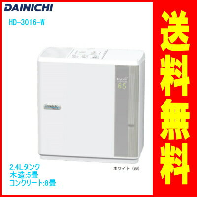 ダイニチ:ハイブリッド式加湿器(ホワイト)/HD-3016-W