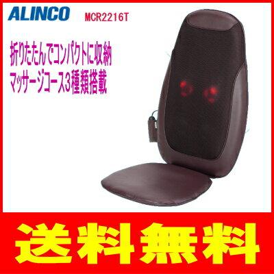 アルインコ:どこでもマッサージャー モミっくす Re・フレッシュ/MCR2216T