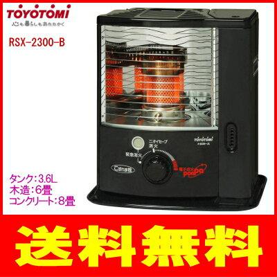 トヨトミ:石油ストーブ(ブラック)/RSX-2300-B