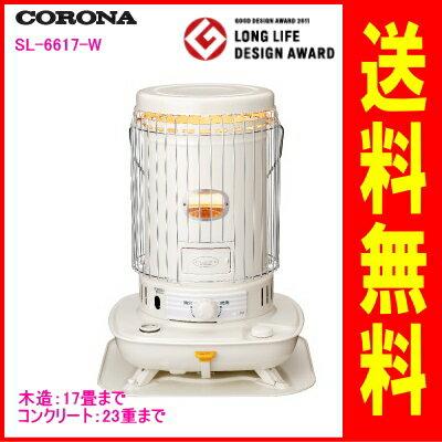 コロナ:対流型石油ストーブ/SL-6617-Wホワイト