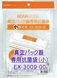シーシーピー:専用抗菌袋(小)/EX3009-00〔170g〕〔メール便対応可〕