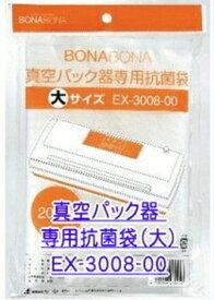 シーシーピー:専用抗菌袋(大)/EX3008-00〔300g-2〕〔メール便対応可〕