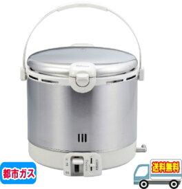 パロマ:ガス炊飯器10合炊き(炊飯専用タイプ)(都市ガス)/PR-18EF-12A13A