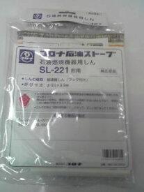 コロナ部品:替え芯(しん)/SL-221型石油ストーブ用〔175g-2〕〔メール便対応可〕